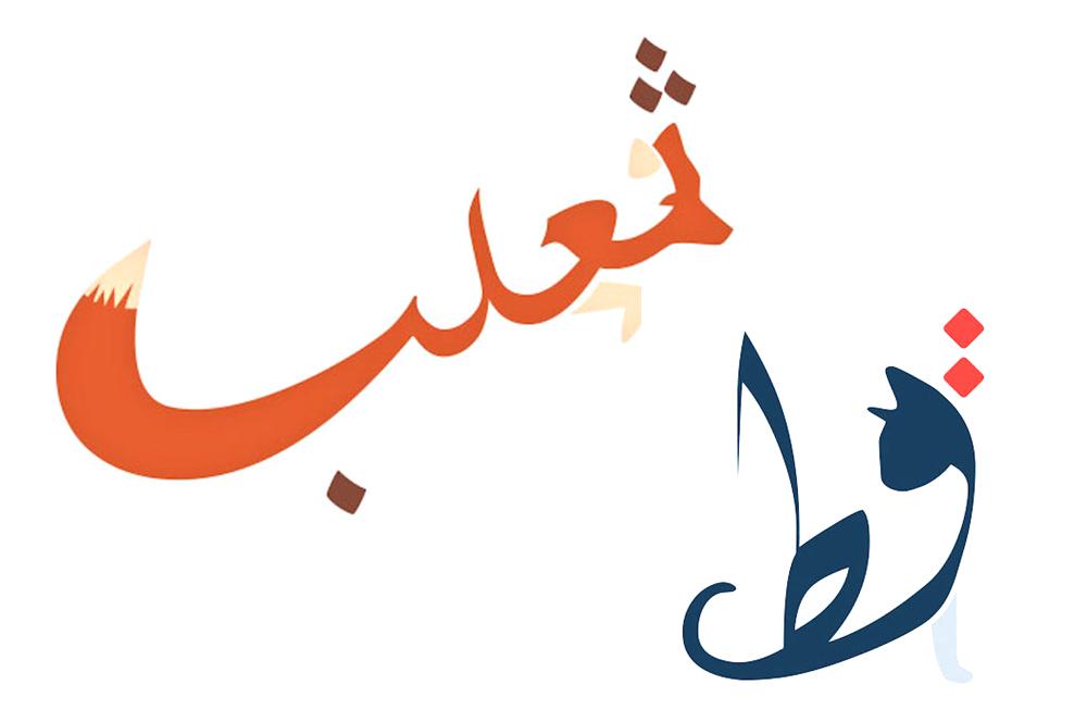 Állatok arab tipografikus tollából - Rókavilág.hu